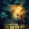 「カイジ」が豪華にリメイクされて中国映画に「動物世界(カイジ 動物世界)」