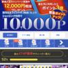 緊急!! 22,000円! 無料クレカの過去最大の入会ボーナス!