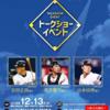 (野球)吉田正尚 ディナー トークショー