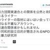 TSUNAMI氏による緊急避妊薬市販化運動に対する虚偽通報