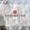 安井金比羅宮に初詣(2020)