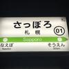 【特急列車】札幌駅の朝は特急列車の出発ラッシュ!! 駅撮りするには楽しすぎる朝!!