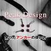 【Peak Design】ピークデザインの余ったアンカーの使い方【有効活用の方法】