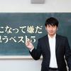 【教師になりたい人必見】教師になって嫌だと思うベスト5