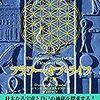 書籍:フラワー・オブ・ライフ第二巻 P15-17、P20-21