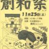 平成29年11月25日(土)に開催される創和祭のご案内