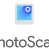 現像した写真を反射・歪みなしでデジタル化するアプリ「フォトスキャン」を検証
