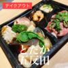 【とだか】五反田 〜テイクアウト〜
