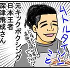 元日本王者が作るタイ料理を食べながら「キックボクシング」の魅力を全力で語り尽くしてみる