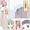 ぼのこと女社会2【第82話-1】