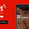 AKB48グループやE-girlsと話せるSNSアプリ「755」の特徴は?…755公式になった体験談