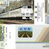 帯広駅 キハ183-0系記念入場券