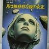ロバート・ハインライン「月は無慈悲な夜の女王」(ハヤカワ文庫)-2
