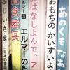 読んだ絵本 6/30〜7/6