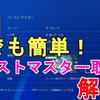 【FF7R】誰でも簡単!バーストマスターのトロフィー取得法解説!Burst Master【FF7 リメイク/Final fantasy Ⅶ Remake/ファイナルファンタジーVII リメイク】