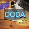 DODAの評判、メリット&デメリットは?転職サービスとして使うべきかどうか【結論:求人数多、志望業界決まっている人におすすめ】