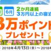 【2018年5月・6月】dトラベルで宿泊代金半額以下!?30000dポイント+QUOカードをもらう方法!