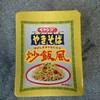 ペヤング焼きそばを食べてみる その21 炒飯編