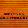 """【お金】NHKスペシャル「追跡""""コロナ犯罪""""」を観て"""