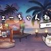 フェーちゃんねる(2019.8.2)がきた!
