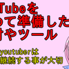 YouTubeを始めて準備した機材やツール
