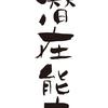 【オンライン】能力開発相談室