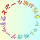 シュミワ!~趣味が輪を広げる~