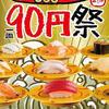 スシローの500店舗出店記念🤩🤩「第一弾!!お寿司一皿90円祭り♪」😆😆