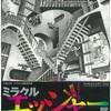 大阪■11/16~1/14■ミラクル エッシャー展