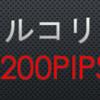 【TRY/JPY カメレオン独自理論大失敗】確定損失-200pips(゚Д゚;) トルコリラ円引退