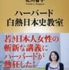 『ハーバード白熱日本史教室』北川智子(新潮新書)