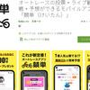 【アプリ】競単(けいたん)で500円もえらるキャンペーン【googleplayでもダウンロード可能】