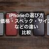 【2018】iPhoneの選び方!どれがおすすめか価格・スペック・サイズなどの違いで比較。【iPhone 6s/7/8/Plus/X】