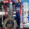 オートスポーツ 2017年 6/23号在庫&再販速報!!