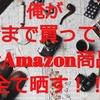 【2014年〜2019年】俺がAmazonで買ってきたオススメ商品を全て紹介する!失敗商品、気になる商品も紹介