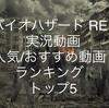 【バイオハザード RE:3】YouTube実況動画 人気/おすすめ動画ランキング トップ5