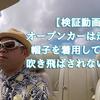 これから沖縄でオープンカーを借りる人にぜひ、読んで欲しい!「オープンにしたら帽子は飛ぶのか?」