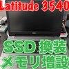 DELL Latitude 3540 は、HDD換装がしやすく、DDR3L換装もしやすい