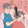 彼女の髪を乾かすのがもはや仕事だと思っている台湾人彼氏