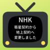 戸建てへの引っ越しを機にNHKの受信料を地上契約に変更しました。