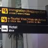 【バックパッカー インド旅】日本人にしか取得できないアライバル・ビザとは!?