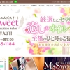 M'sSweet(エムズスイート)大阪 セラピストサスペンスさん【S :RANK】