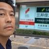 【おじ散歩】神戸三宮をぶらぶら!メインバンクの三井住友銀行が新しくなっていてビックリした。in 神戸・三宮・元町 VLOG#68