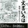 一関市博物館テーマ展「古文書いろは――地域の歴史をひもとく」