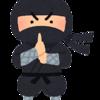 ブログ報告 『忍者AdMax』導入について