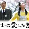 【映画】「博士の愛した数式」(2006年)観ました。(オススメ度★★★★☆)