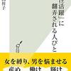 【読書】『「女性活躍」に翻弄される人びと』(奥田 祥子)まとめ!