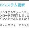 【Zenfone 3 Laser】パフォーマンス改善アプデが来たんで実行した結果…… #Zenfone3Laser #ASUS #SIMフリースマートフォン