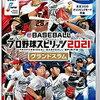 【レビュー】プロ野球スピリッツ2021 グランドスラム 携帯モードで手軽に遊べるプロスピ最新作【評価】