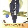 束縛からの解放(アセンション教室3日目) by サナンダ&大天使ミカエル (1990)